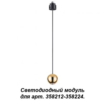 Светодиодный светильник для крепления на основание Novotech Oko 358232, LED 5W 3000K 250lm, черный, золото, металл