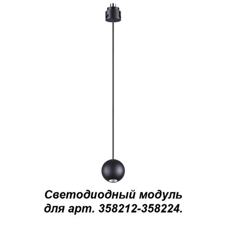Светодиодный светильник для крепления на основание Novotech Konst Oko 358230, LED 5W 3000K 250lm, черный, металл