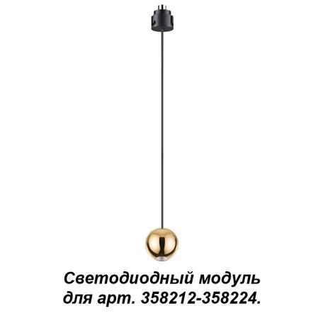 Светодиодный светильник для крепления на основание Novotech Konst Oko 358232, LED 5W 3000K 250lm, черный, золото, металл