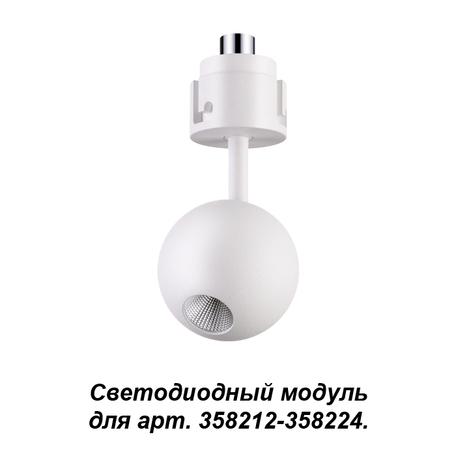 Светодиодный светильник с регулировкой направления света для крепления на основание Novotech Konst Oko 358225, LED 5W 3000K 250lm, белый, металл