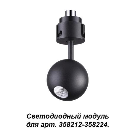 Светодиодный светильник с регулировкой направления света для крепления на основание Novotech Konst Oko 358226, LED 5W 3000K 250lm, черный, металл