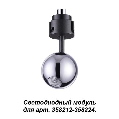 Светодиодный светильник с регулировкой направления света для крепления на основание Novotech Konst Oko 358227, LED 5W 3000K 250lm, черный, хром, металл