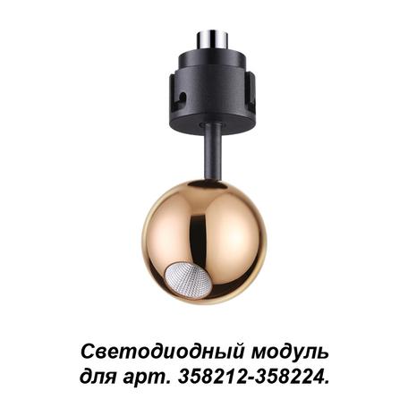 Светодиодный светильник с регулировкой направления света для крепления на основание Novotech Konst Oko 358228, LED 5W 3000K 250lm, черный, золото, металл