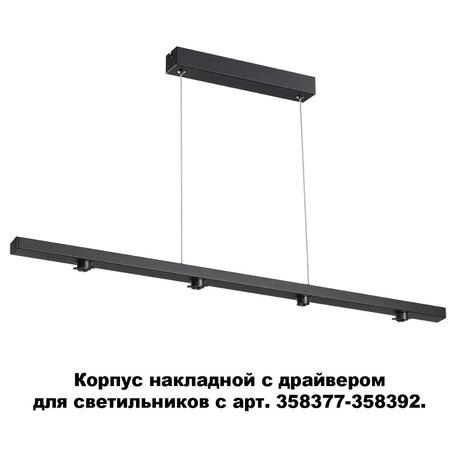 База для подвесного монтажа светильника Novotech Konst Compo 358373, черный, металл