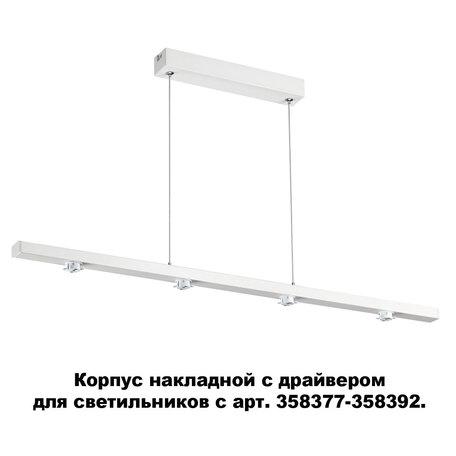 База для подвесного монтажа светильника Novotech Konst Compo 358374, белый, металл