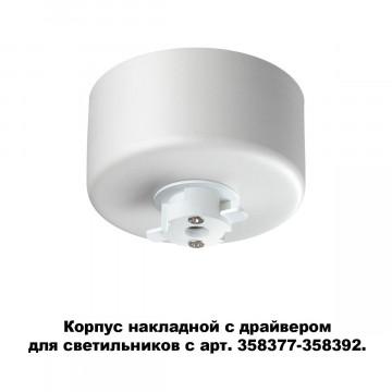 Основание потолочного светильника Novotech Konst Compo 358368, белый, металл