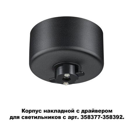 Основание потолочного светильника Novotech Konst Compo 358367, черный, металл