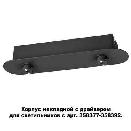 Основание потолочного светильника Novotech Konst Compo 358369, черный, металл