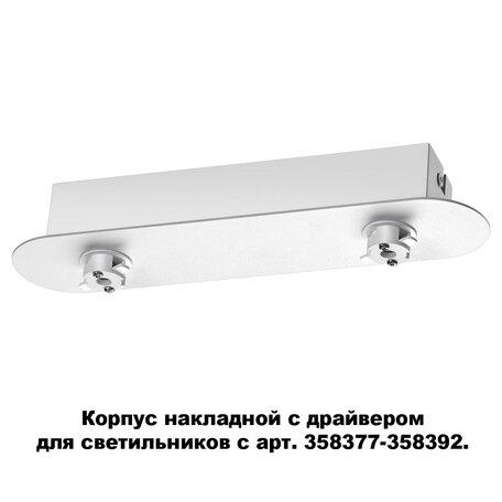 Основание потолочного светильника Novotech Konst Compo 358370, белый, металл