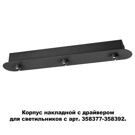 Основание потолочного светильника Novotech Konst Compo 358371, черный, металл