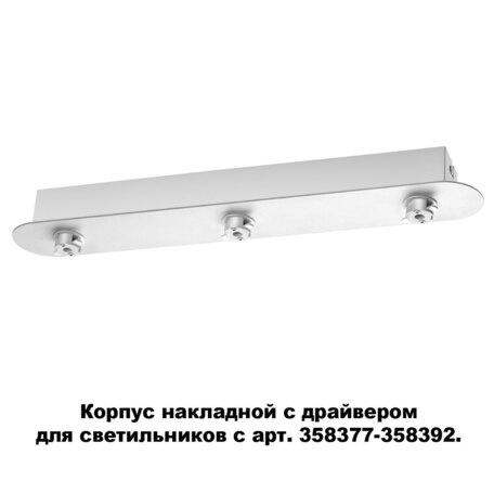 Основание потолочного светильника Novotech Konst Compo 358372, белый, металл