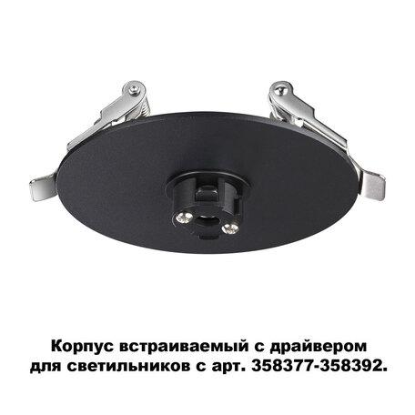 Основание встраиваемого светильника Novotech Konst Compo 358375, черный, металл