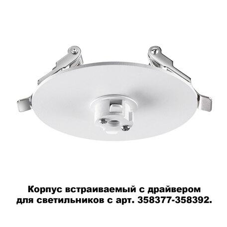 Основание встраиваемого светильника Novotech Konst Compo 358376, белый, металл
