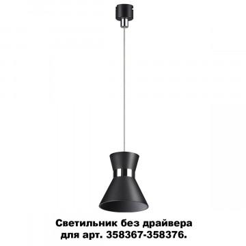 Светодиодный светильник для крепления на основание Novotech Konst Compo 358392, LED 10W 4000K 800lm, черный, металл