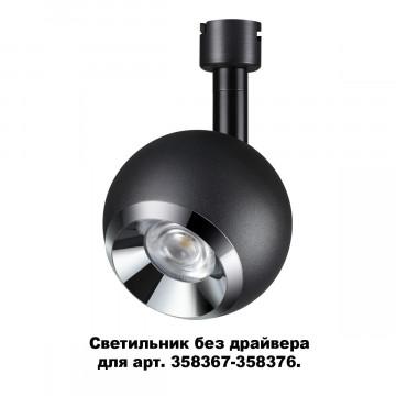 Светодиодный светильник с регулировкой направления света для крепления на основание Novotech Konst Compo 358377, LED 10W 4000K 850lm, черный, металл