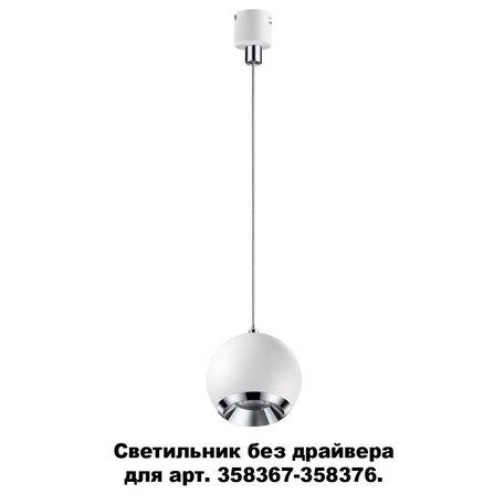 Светодиодный светильник для крепления на основание Novotech Konst Compo 358386, LED 10W 4000K 850lm, белый, металл