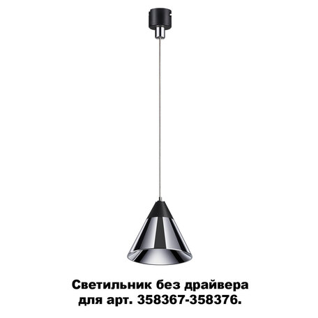 Светодиодный светильник для крепления на основание Novotech Konst Compo 358389, LED 10W 4000K 800lm, черный, хром, металл