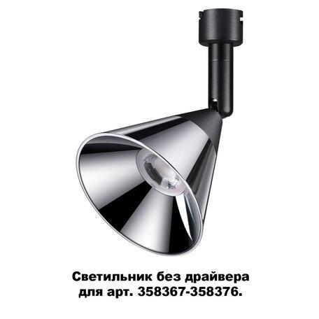 Светодиодный светильник с регулировкой направления света для крепления на основание Novotech Konst Compo 358381, LED 10W 4000K 800lm, черный, хром, металл