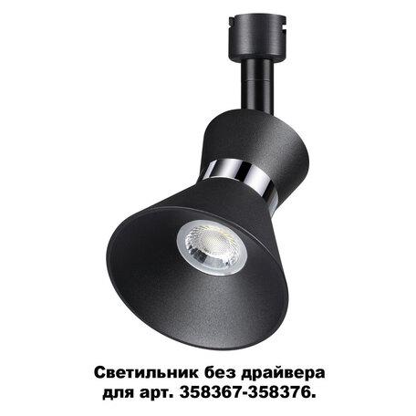 Светодиодный светильник с регулировкой направления света для крепления на основание Novotech Konst Compo 358384, LED 10W 4000K 800lm, черный, металл