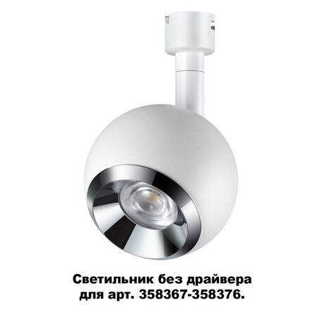 Светодиодный светильник с регулировкой направления света для крепления на основание Novotech Konst Compo 358378, LED 10W 4000K 850lm, белый, металл