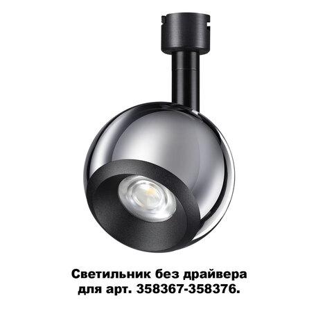 Светодиодный светильник с регулировкой направления света для крепления на основание Novotech Konst Compo 358379, LED 10W 4000K 850lm, черный, хром, металл
