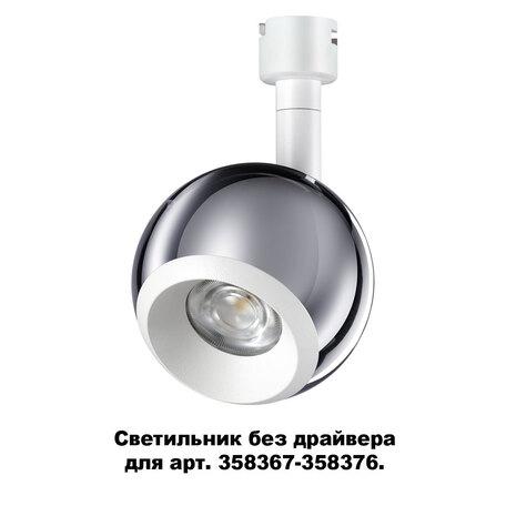 Светодиодный светильник с регулировкой направления света для крепления на основание Novotech Konst Compo 358380, LED 10W 4000K 850lm, белый, хром, металл