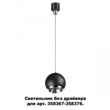 Светодиодный светильник для крепления на основание Novotech Konst Compo 358385, LED 10W 4000K 850lm, черный, металл