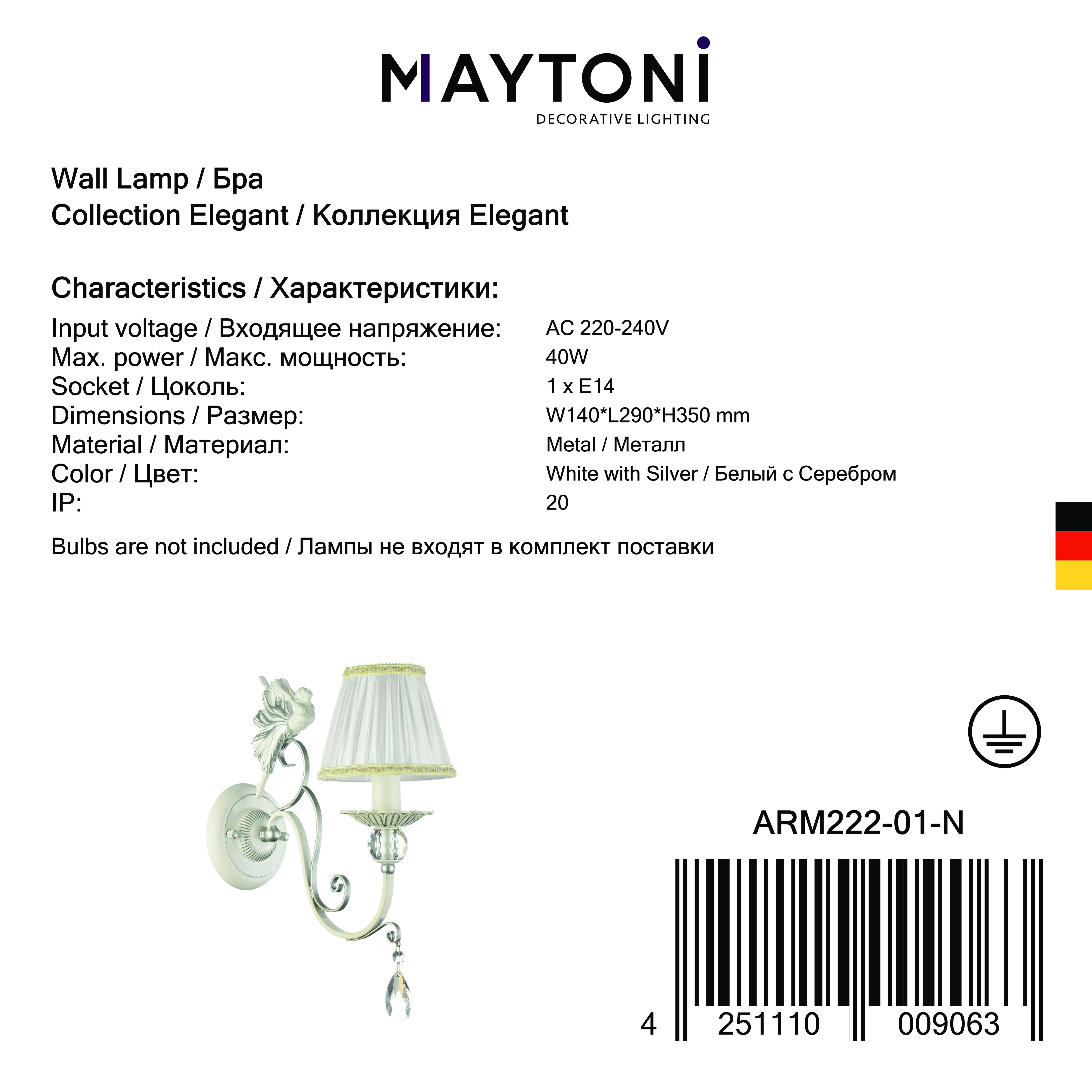 Бра Maytoni Elina ARM222-01-N, 1xE14x40W, белый, серебро, прозрачный, металл, текстиль, хрусталь - фото 6