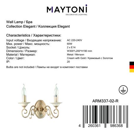 Схема с размерами Maytoni ARM337-02-R