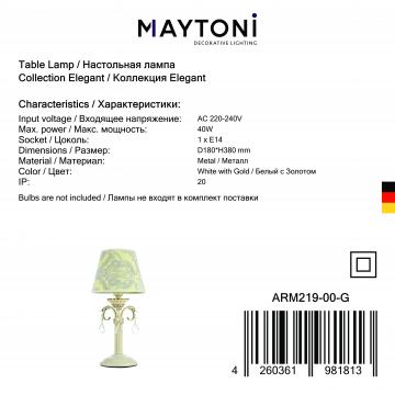 Настольная лампа Maytoni Velvet ARM219-00-G, 1xE14x40W, белый, матовое золото, бежевый, прозрачный, металл, текстиль, стекло - миниатюра 8