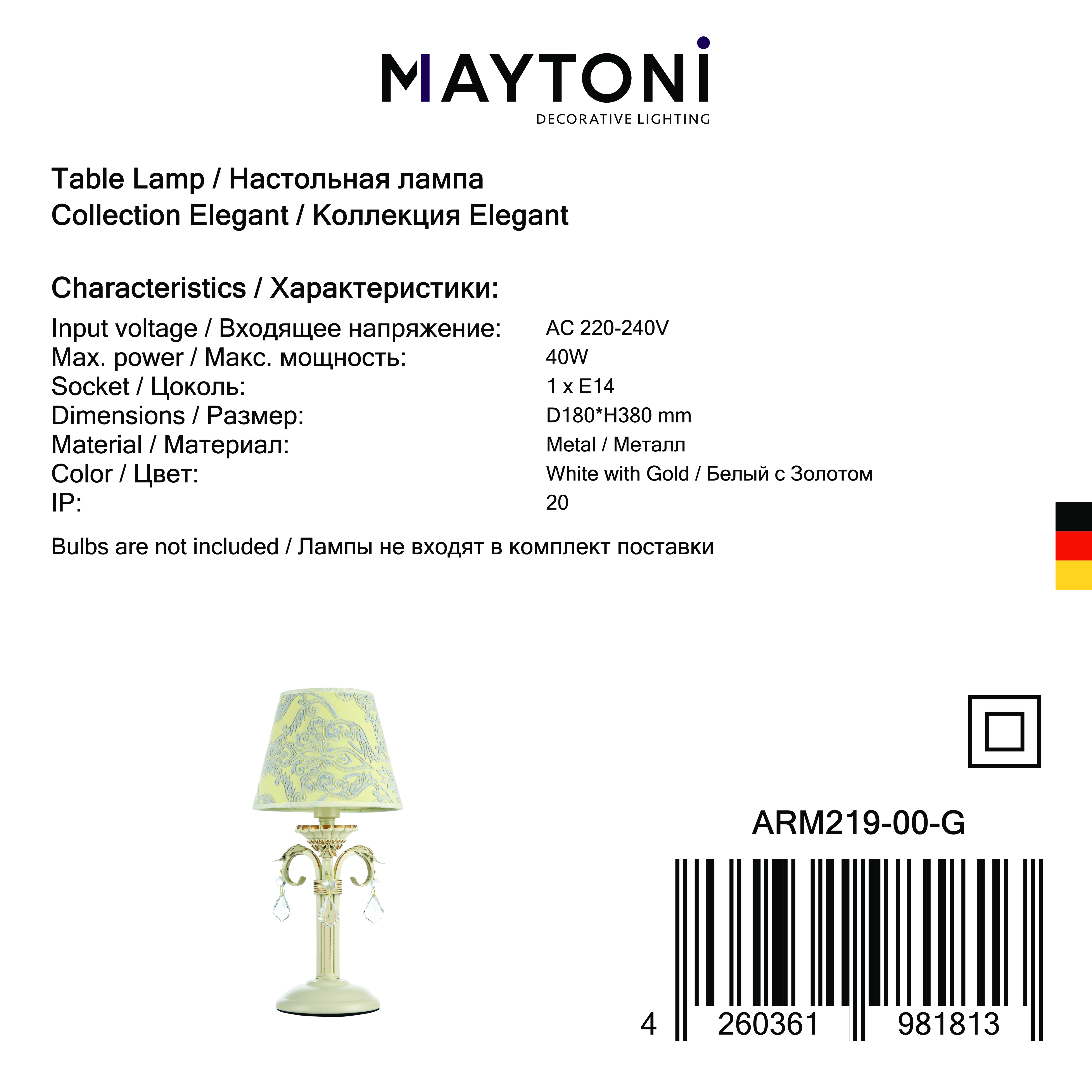 Настольная лампа Maytoni Velvet ARM219-00-G, 1xE14x40W, белый, матовое золото, бежевый, прозрачный, металл, текстиль, стекло - фото 8