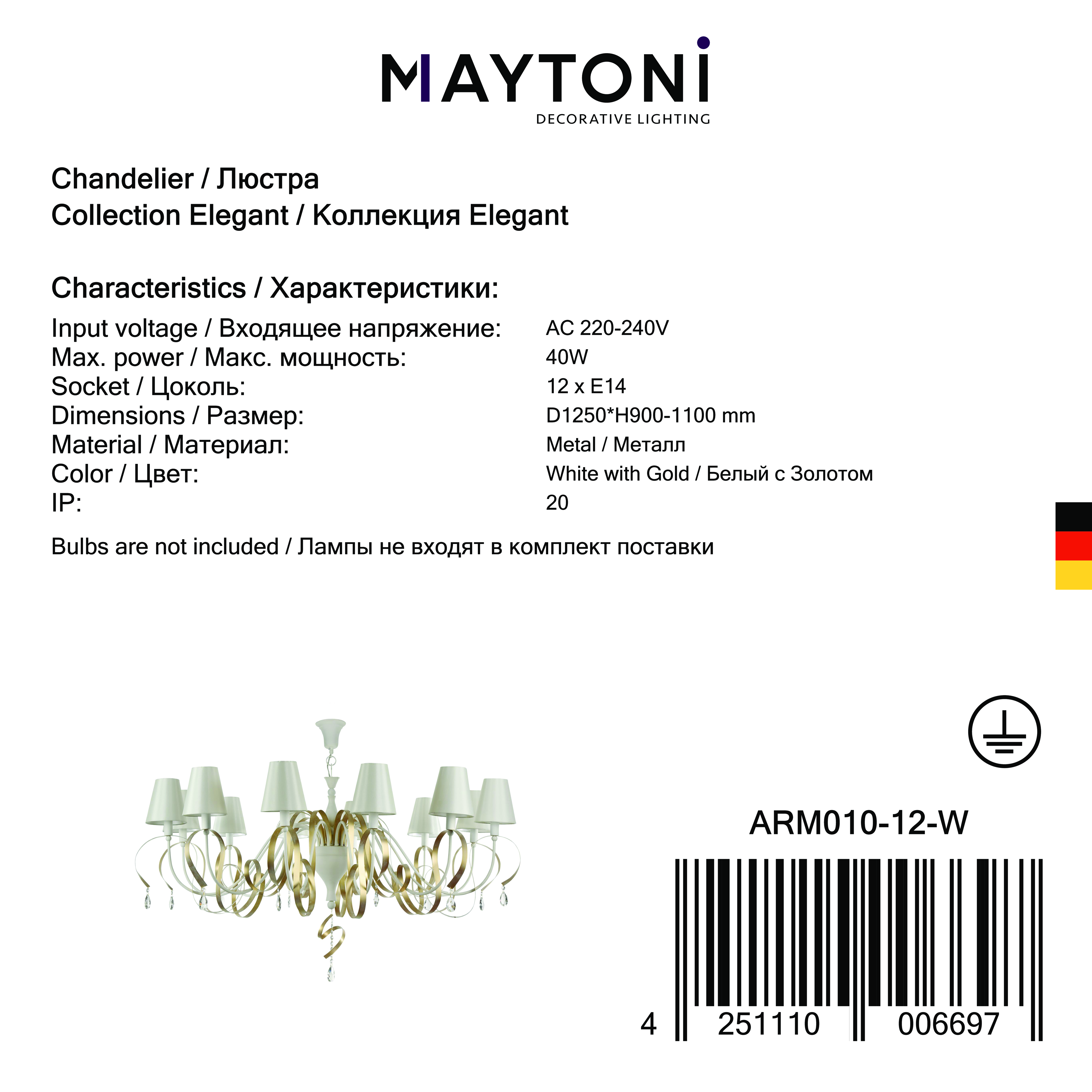 Подвесная люстра Maytoni Classic Elegant Intreccio ARM010-12-W, 12xE14x40W, белый, матовое золото, прозрачный, металл, текстиль, хрусталь - фото 5