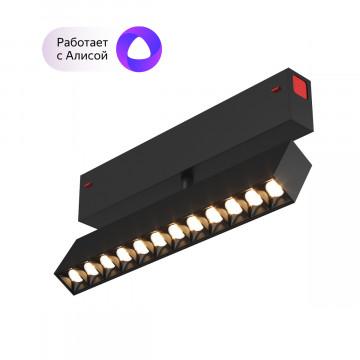 Светодиодный светильник с регулировкой направления света для шинной системы Denkirs Smart DK8006-BK, LED 9W, черный, металл