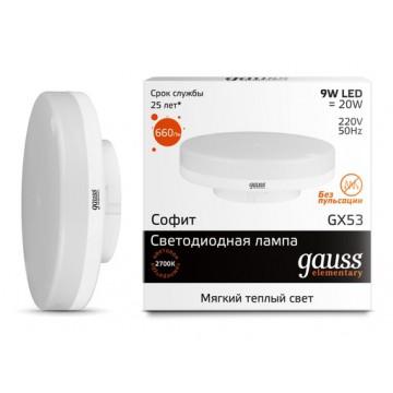Светодиодная лампа Gauss 83819 GX53 9W 660lm 2700K (теплый) CRI>80 180-240V, недиммируемая, гарантия 2 года