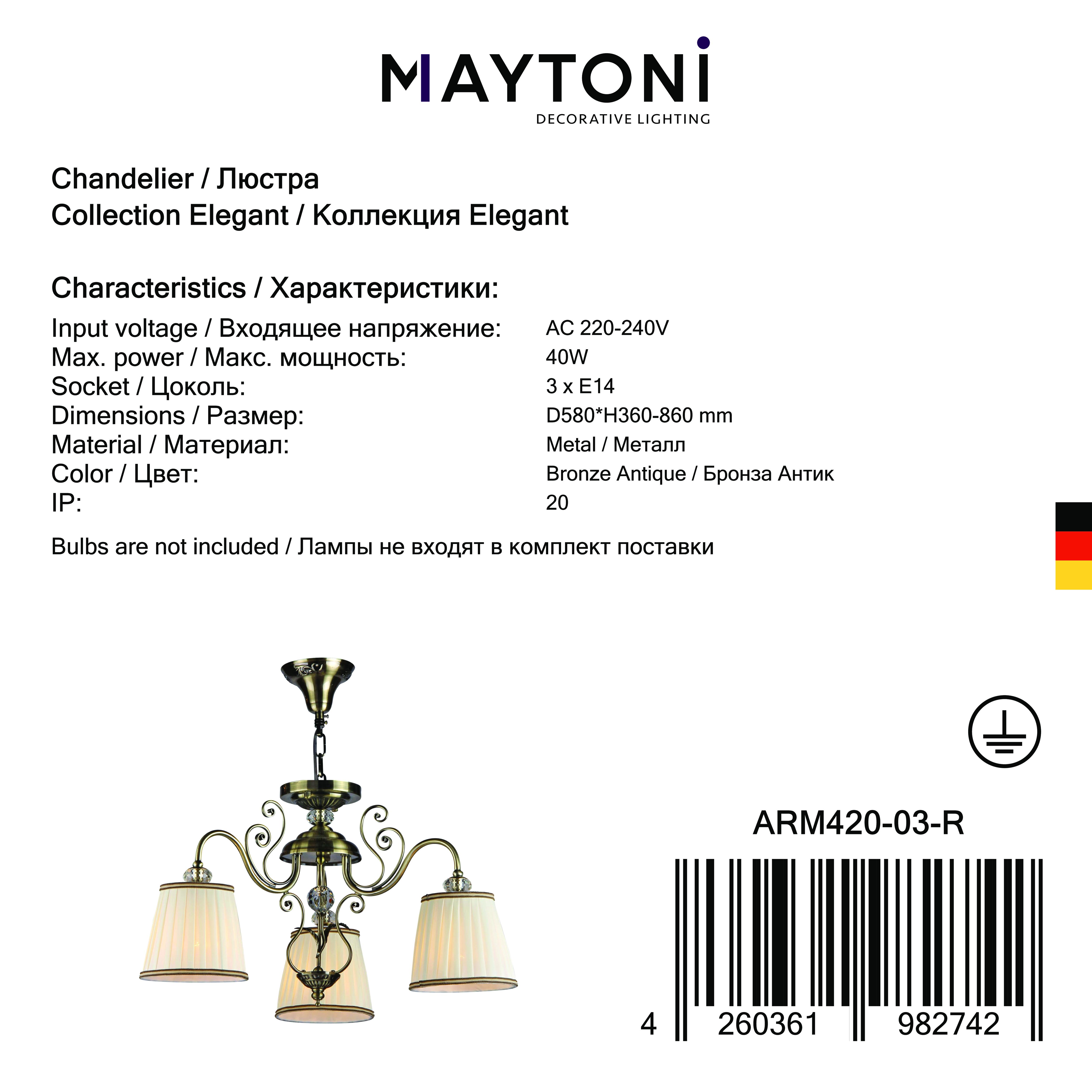 Потолочно-подвесная люстра Maytoni Vintage ARM420-03-R, 3xE14x40W, бронза с прозрачным, белый, металл, текстиль - фото 4