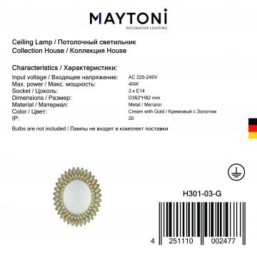 Потолочный светильник Maytoni Lamar H301-03-G, 3xE14x40W, бежевый с золотой патиной, белый, металл, стекло - миниатюра 10
