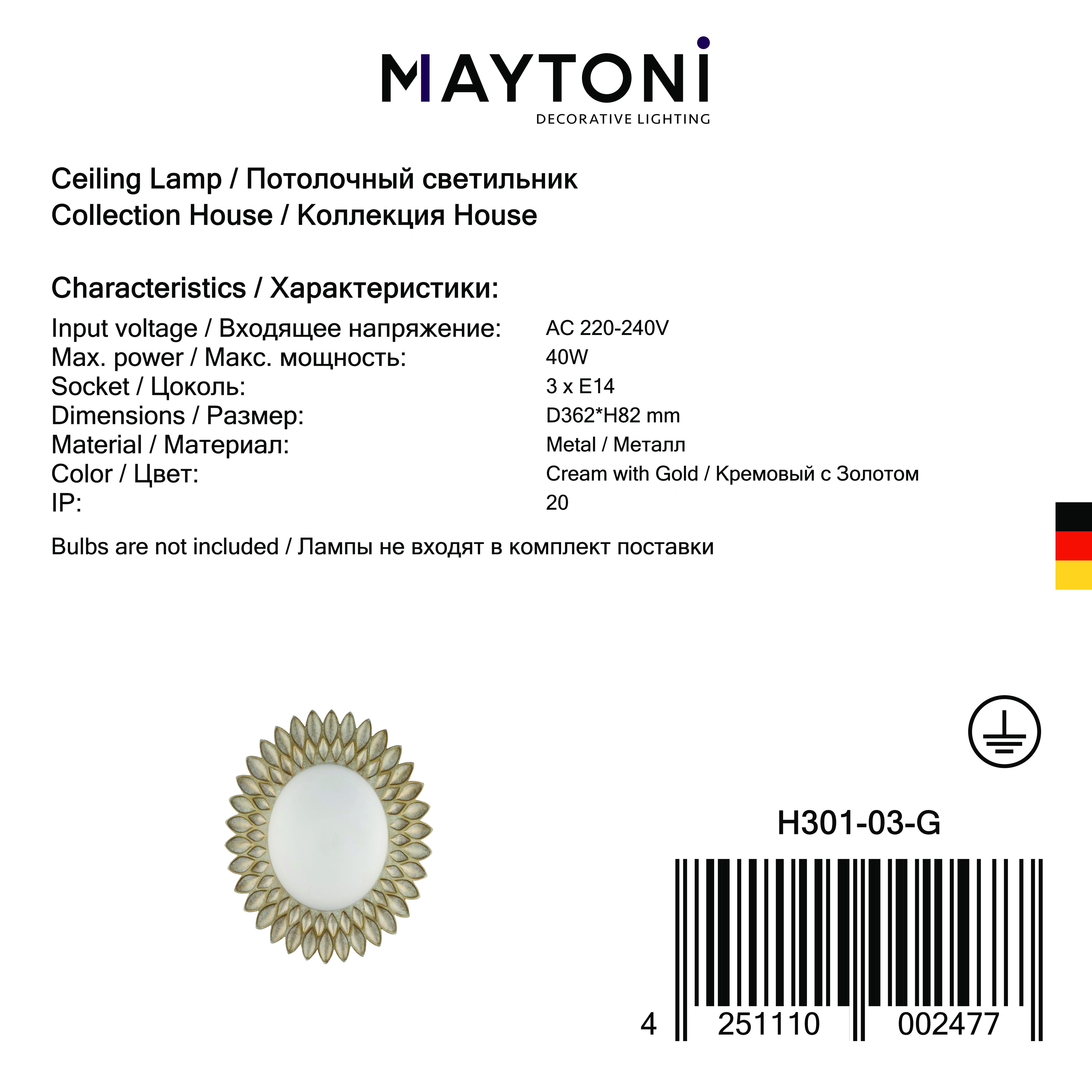 Потолочный светильник Maytoni Lamar H301-03-G, 3xE14x40W, бежевый с золотой патиной, белый, металл, стекло - фото 10