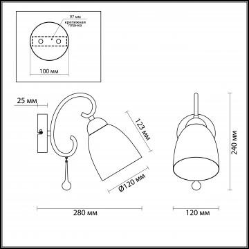 Схема с размерами Lumion 3511/1W