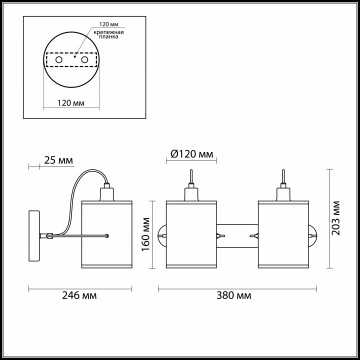 Схема с размерами Lumion 3522/2W