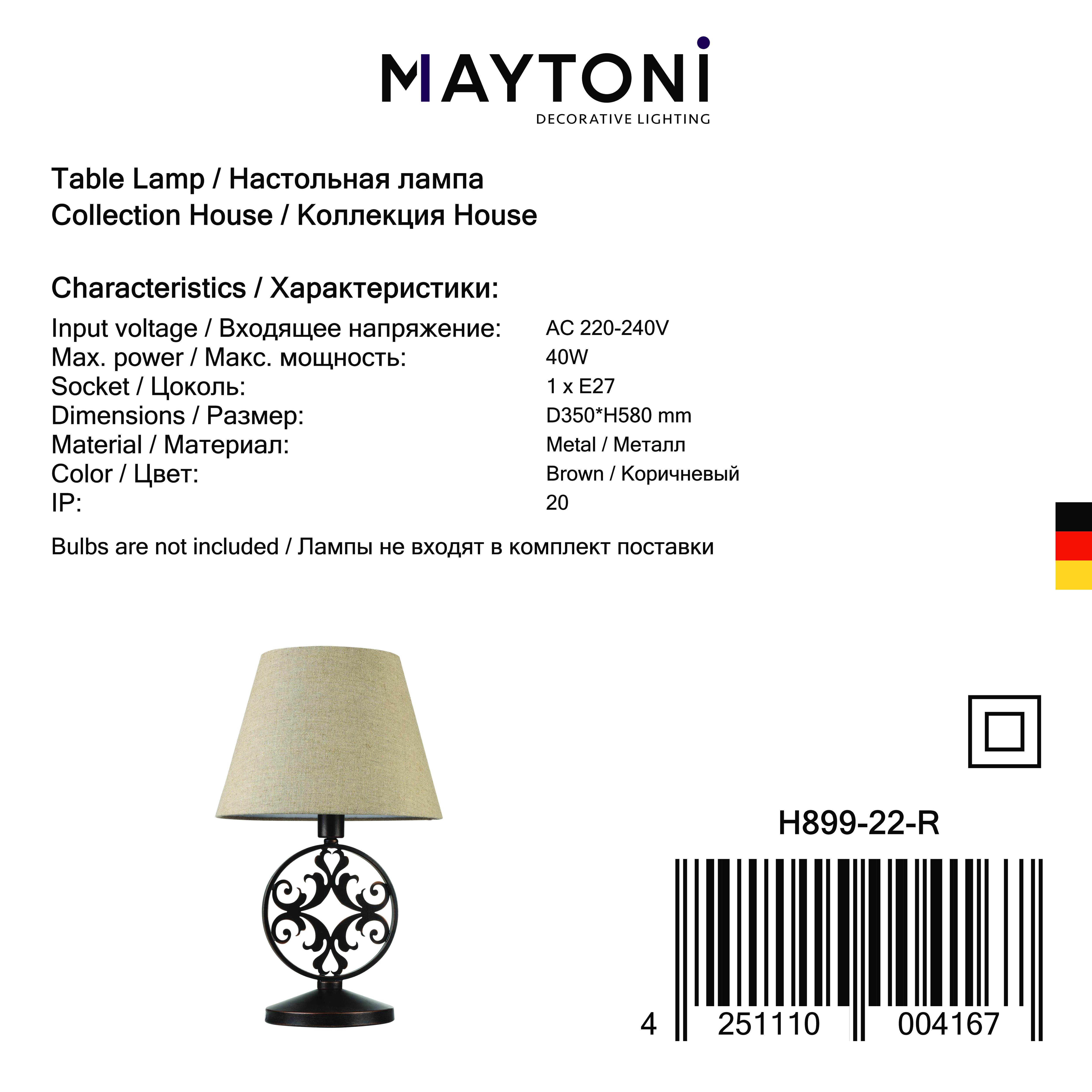 Настольная лампа Maytoni Rustika H899-22-R, 1xE27x40W, коричневый, бежевый, металл, ковка, текстиль - фото 7