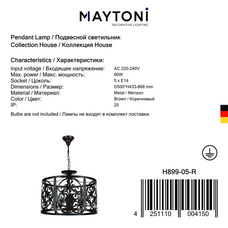 Схема с размерами Maytoni H899-05-R