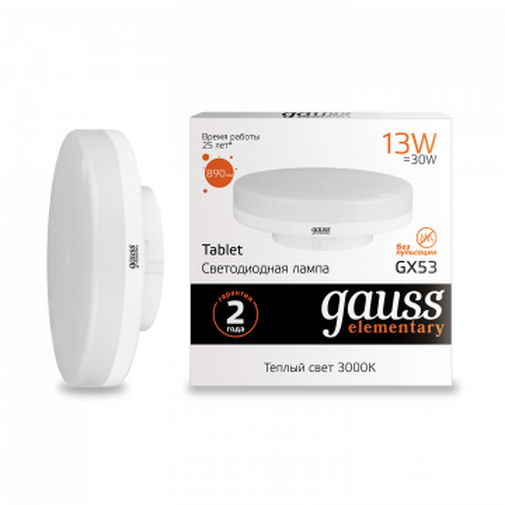 Светодиодная лампа Gauss 83813 GX53 13W, 3000K (теплый) CRI>80 180-240V, гарантия 2 года