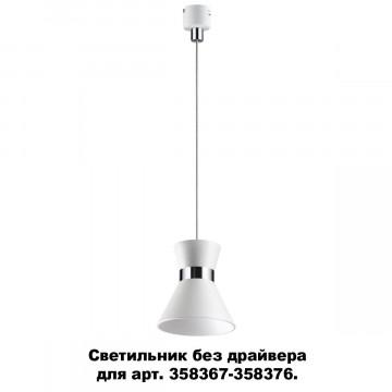 Светодиодный светильник для крепления на основание Novotech Compo 358391, LED 10W 4000K 800lm, белый, металл