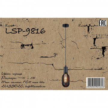 Схема с размерами Lussole Loft LSP-9816