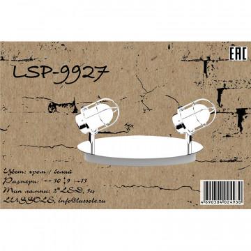Схема с размерами Lussole LSP-9927