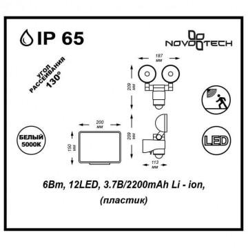Схема с размерами Novotech 357344