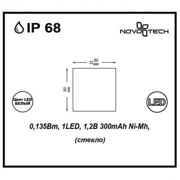 Схема с размерами Novotech 357246