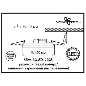 Схема с размерами Novotech 357293