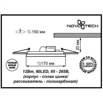 Схема с размерами Novotech 357366