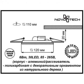 Схема с размерами Novotech 357393